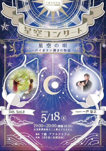 「星空コンサート」星空の唄 ~バイオリン弾きの物語~ @千葉市科学館<5/18(土)>