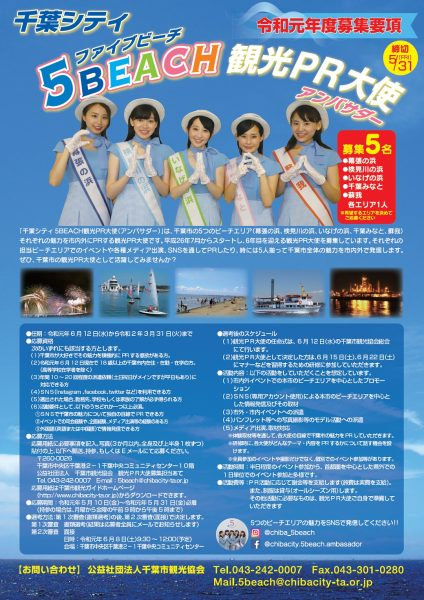 令和元年「千葉シティ5BEACH観光PR大使」5名募集開始!