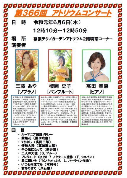 第366回アトリウムコンサート@幕張テクノガーデン<6/6(木)>