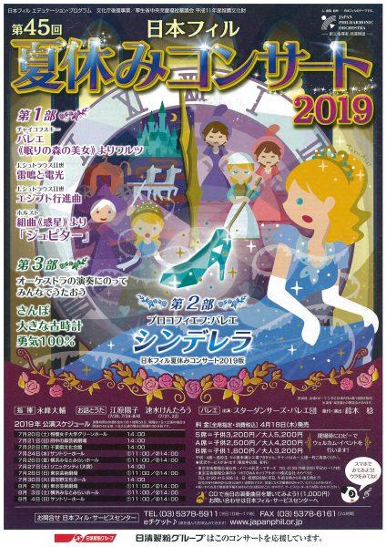 第45回日本フィル夏休みコンサート2019@千葉県文化会館<7/22(月)>