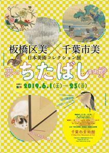 板橋区美×千葉市美 日本美術コレクション展 ―夢のCHITABASHI美術館!?