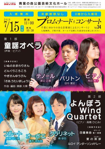 プロムナードコンサートvol.34@青葉の森公園芸術文化ホール<7/15(月・祝)>