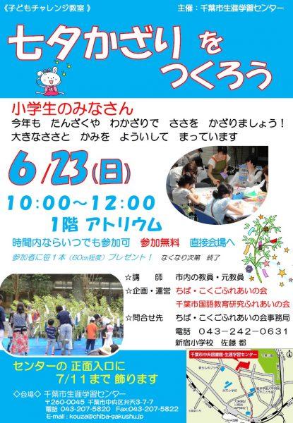 七夕かざりをつくろう@千葉市生涯学習センター<6/23(日)>
