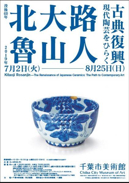 没後60年 北大路魯山人 古典復興ー現代陶芸をひらくー@千葉市美術館<7/2(火)~8/25(日)>
