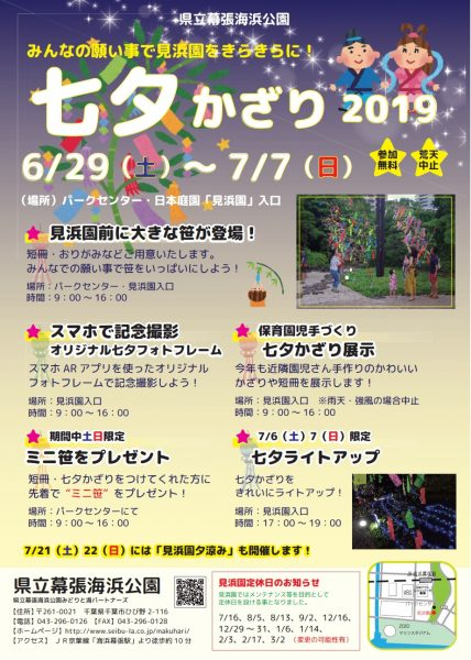きらきら七夕かざり2019@幕張海浜公園・見浜園<6/29(土)~7/7(日)>