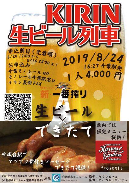 【キャンセル待ち】「KIRIN生ビール列車」を運行!<8/24(土)>