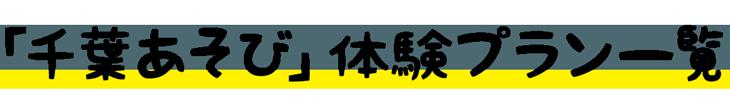 「千葉あそび」体験プラン一覧