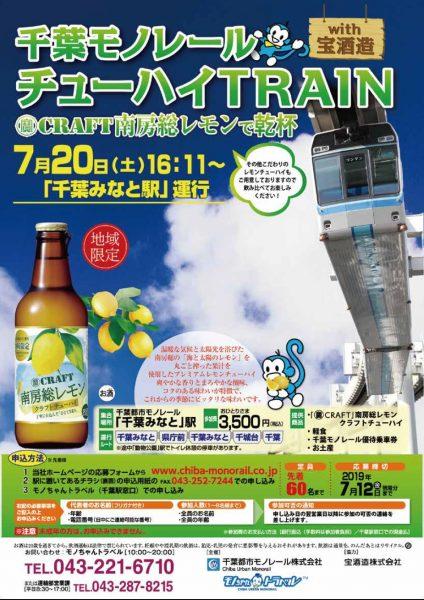 千葉モノレールwith宝酒造 チューハイTRAIN ~CRAFT南房総レモンで乾杯~<7/20(土)>