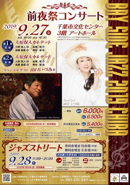 ベイサイドジャズ前夜祭コンサート@千葉市文化センター<9/27(金)>