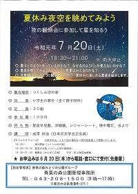 夏休み夜空を眺めてみよう@青葉の森公園<7/20(土)>