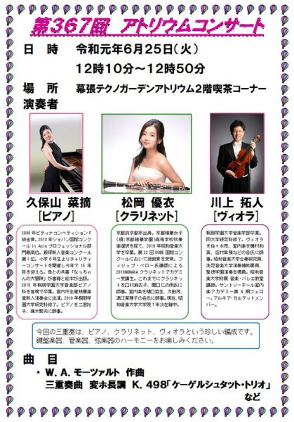 第367回アトリウムコンサート@幕張テクノガーデン<6/25(火)>