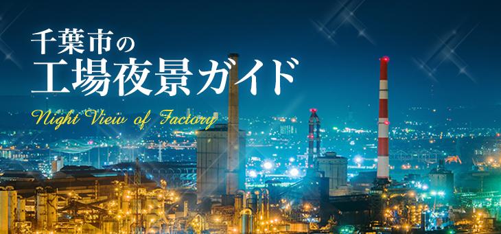 千葉市の工場夜景ガイド