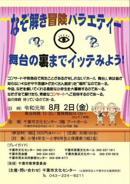 なぞ解き冒険バラエティー 舞台の裏までイッテみよう!@千葉市文化センター<8/2(金)>
