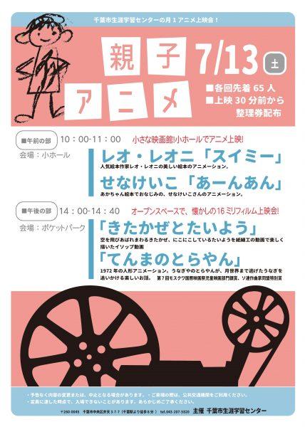 親子アニメ上映会@千葉市生涯学習センター<7/13(土)>