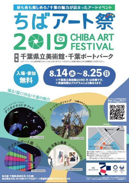 ちばアート祭2019@千葉県立美術館・千葉ポートパーク<8/14(水)~25(日)>