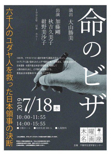 木曜名画座「命のビザ」@千葉市生涯学習センター<7/18(木)>