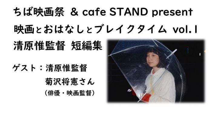 映画とおはなしとブレイクタイム vol.1@ cafe STAND <8/25(日)>