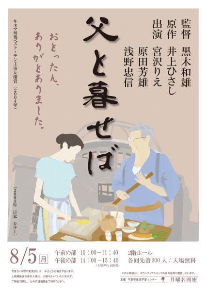 月曜名画座「父と暮らせば」@千葉市生涯学習センター<8/5(月)>