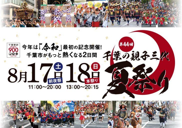 第44回千葉の親子三代夏祭り@千葉中央公園他<8/17(土)・18(日)>
