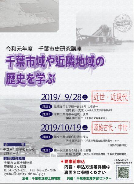 千葉市史研究講座@千葉市立郷土博物館<9/28・10/19(土)>