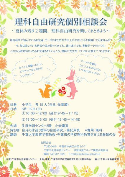 「理科自由研究個別相談会」 @千葉市生涯学習センター<8/18(日)>