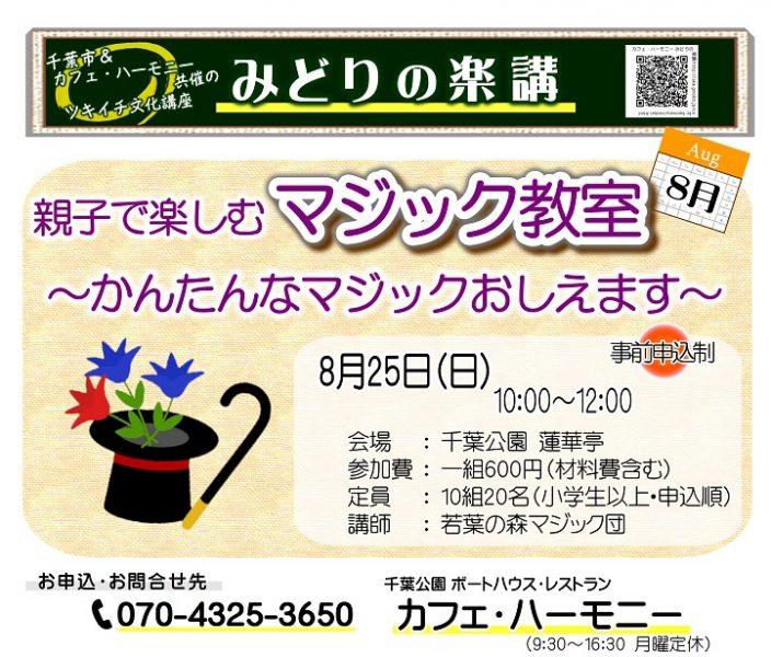 親子で楽しむ「マジック教室」@千葉公園<8/25(日)>