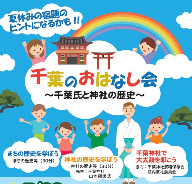 千葉のおはなし会~千葉氏と神社の歴史~@千葉神社<7/28(日)>