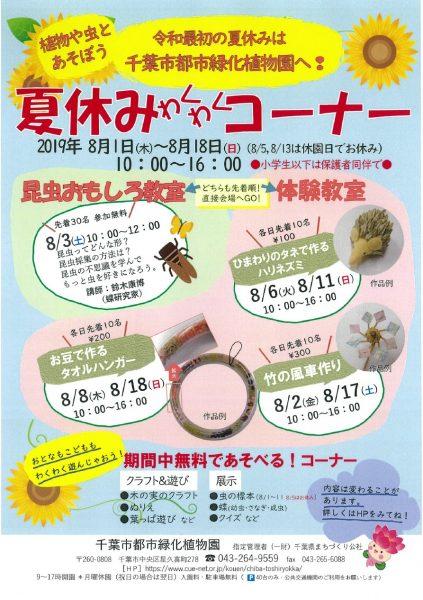 夏休みわくわくコーナー@千葉市都市緑化植物園<8/1(木)~18(日)>
