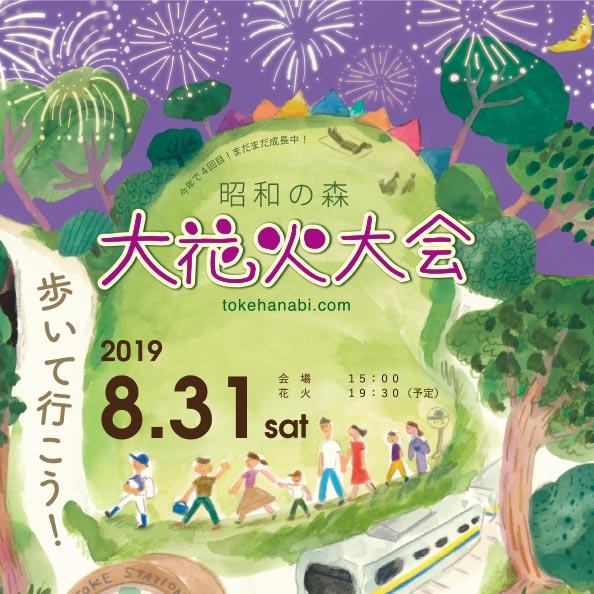 昭和の森「大花火大会」@昭和の森<8/31(土)>