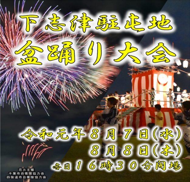 下志津駐屯地盆踊り大会<8/7(水)・8(木)>