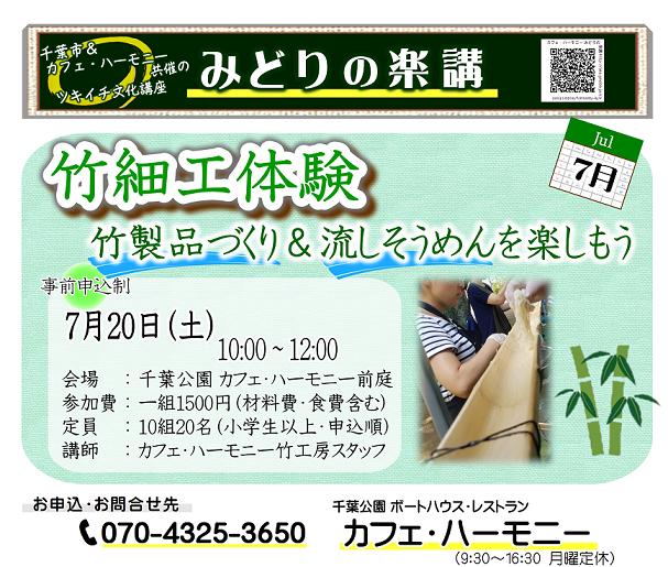 竹細工体験~竹製品づくり&竹の流しそうめんを楽しもう~@千葉公園<7/20(土)>