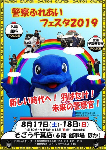 警察ふれあいフェスタ2019@そごう千葉店<8/17(土)・18(日)>
