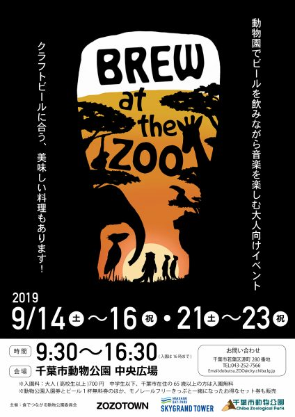 BREW at the ZOO@千葉市動物公園<9/21(土)~23日(月・祝)>