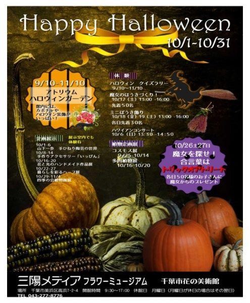 ハロウィンガーデン@三陽メディアフラワーミュージアム<開催中~11/10(日)>