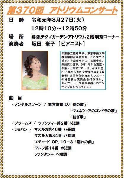 第370回アトリウムコンサート@幕張テクノガーデン<8/27(火)>