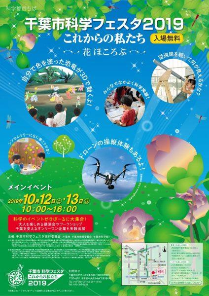 千葉市科学フェスタ2019これからの私たち~花 ほころぶ~@きぼーる<10/12(土)・10/13(日)>