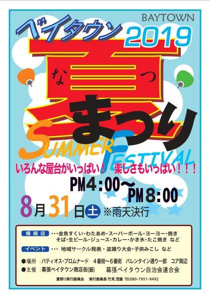 ベイタウン夏祭り2019<8/31(土)>