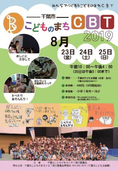 千葉市こどものまちCBT@千葉市子ども交流館<8/23(金)~25(日)>