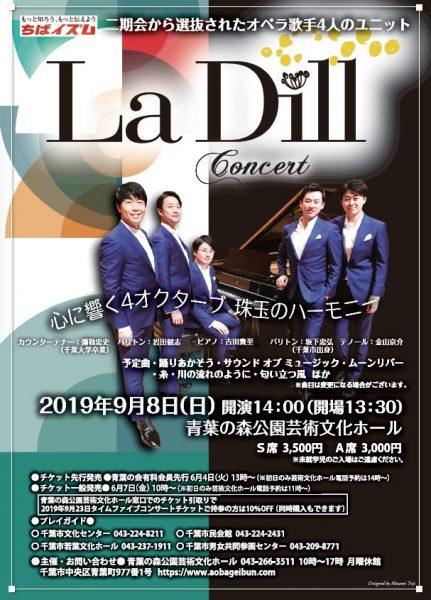La Dill コンサート@青葉の森公園芸術文化ホール<9/8(日)>