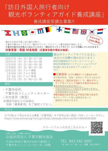 【9/27締切へ延期】「訪日外国人旅行者向け観光ボランティアガイド」養成講座のご案内
