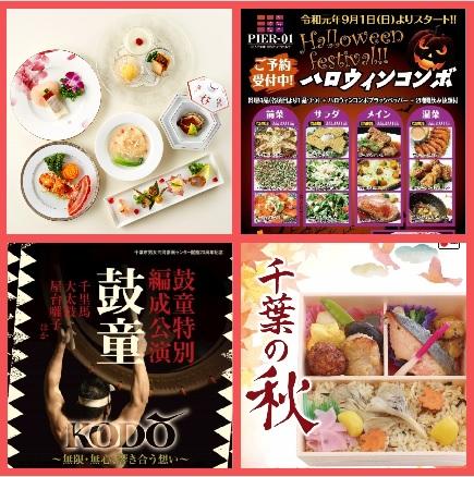 千葉市で楽しめる秋のイベント・キャンペーン&グルメ情報☆2019<9~11月>