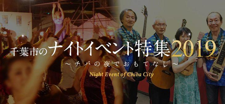 千葉市のナイトイベント特集2019~チバの夜でおもてなし~