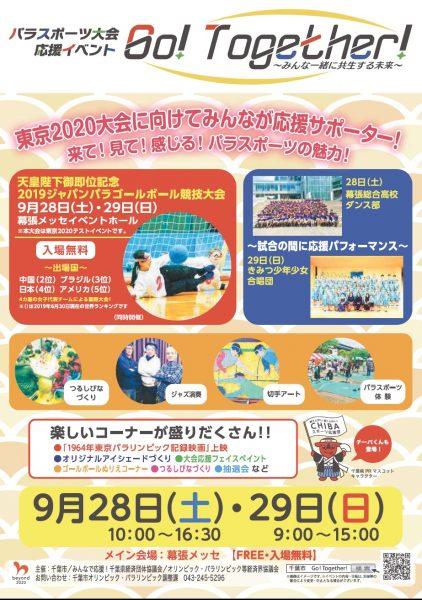 パラスポーツ大会応援イベント「Go!Together!~みんな一緒に共生する未来~」@幕張メッセ<9/28(土)・29(日)>