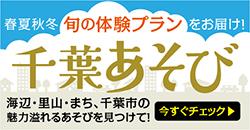 千葉あそび 2019 秋・冬号