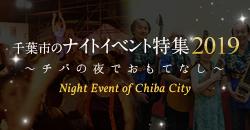 千葉市のナイトイベント特集2019