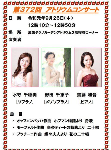 第372回アトリウムコンサート@幕張テクノガーデン<9/26(木)>
