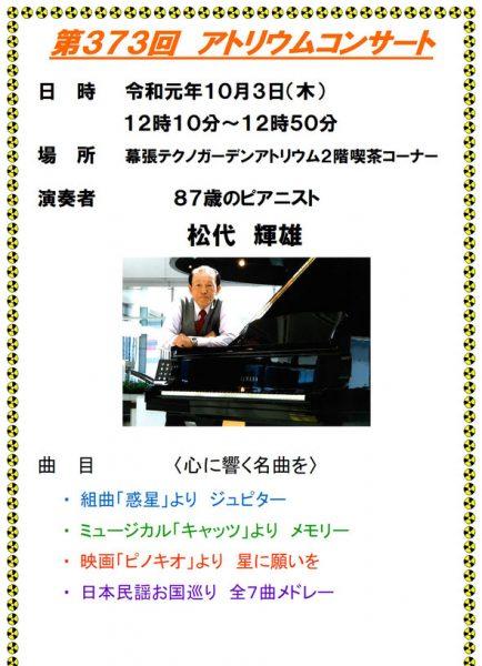 第373回アトリウムコンサート@幕張テクノガーデン<10/3(木)>