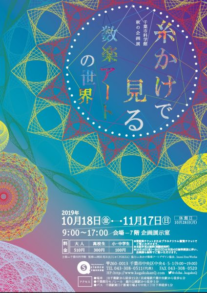 秋の企画展「糸かけで見る数楽アートの世界」<10/18(金)~11/17(日)>@千葉市科学館