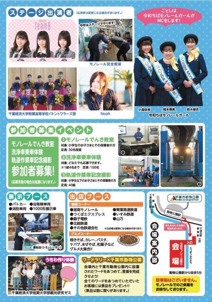 ちばモノレール祭り2019@千葉モノレール車両基地<10/19(土)>