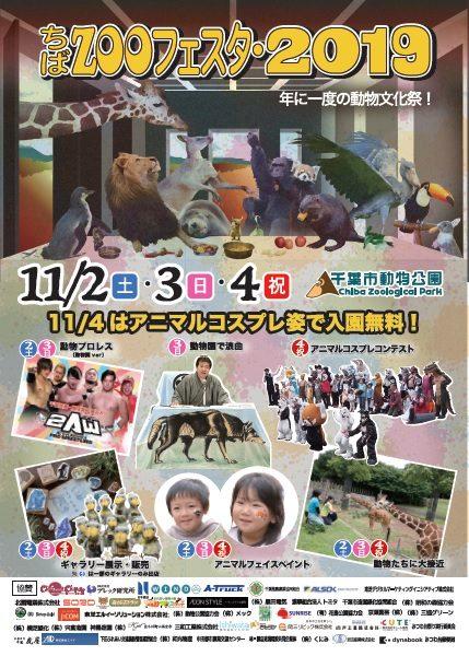 ちばZOOフェスタ・2019@千葉市動物公園<11/2(土)~4(月・休)>